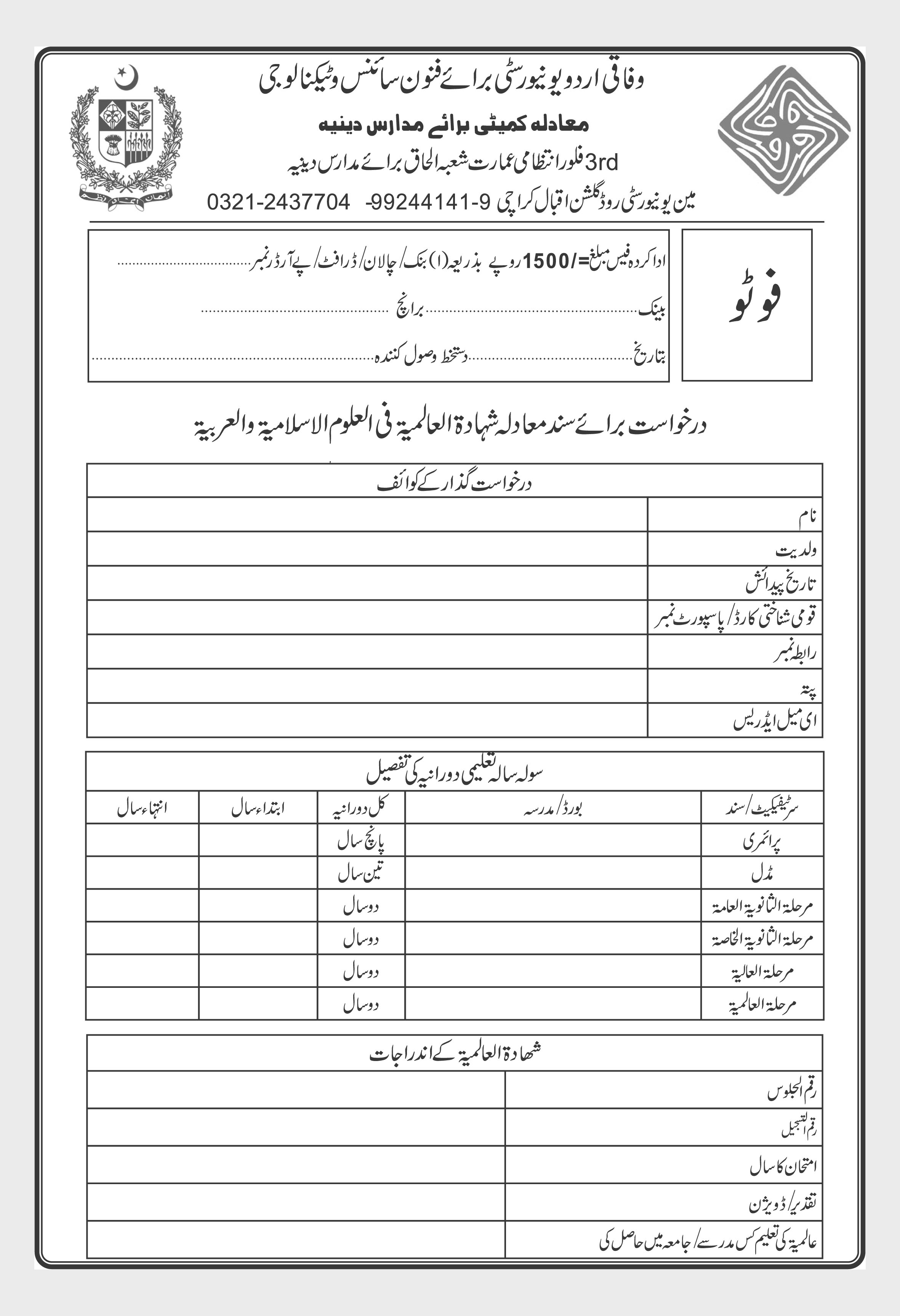 Affiliation Form – FUUAST