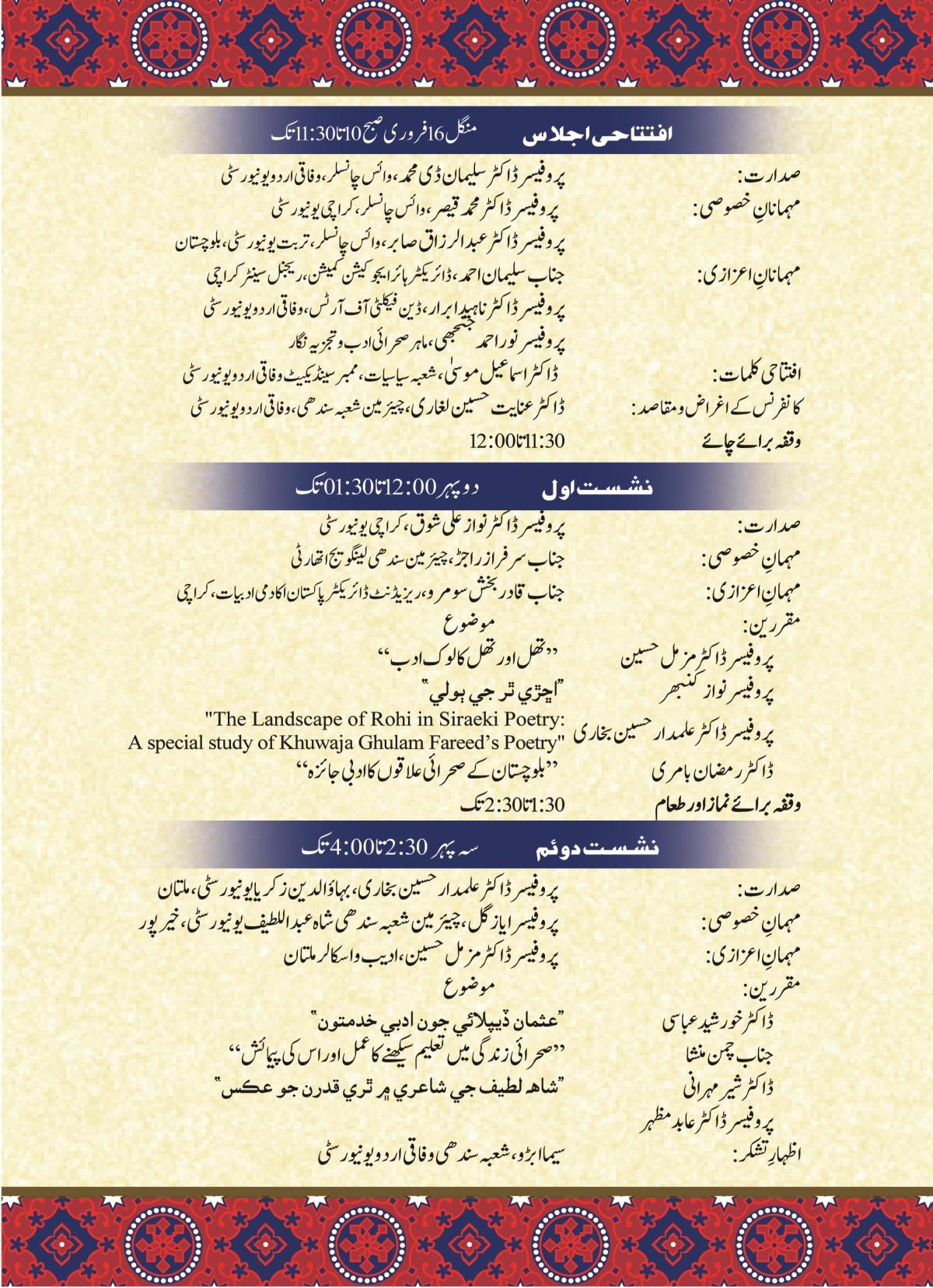 Sindhi Boli Aalmi Boli Conferecn