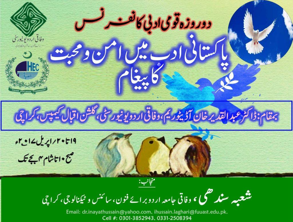 Conference Brochure urdu