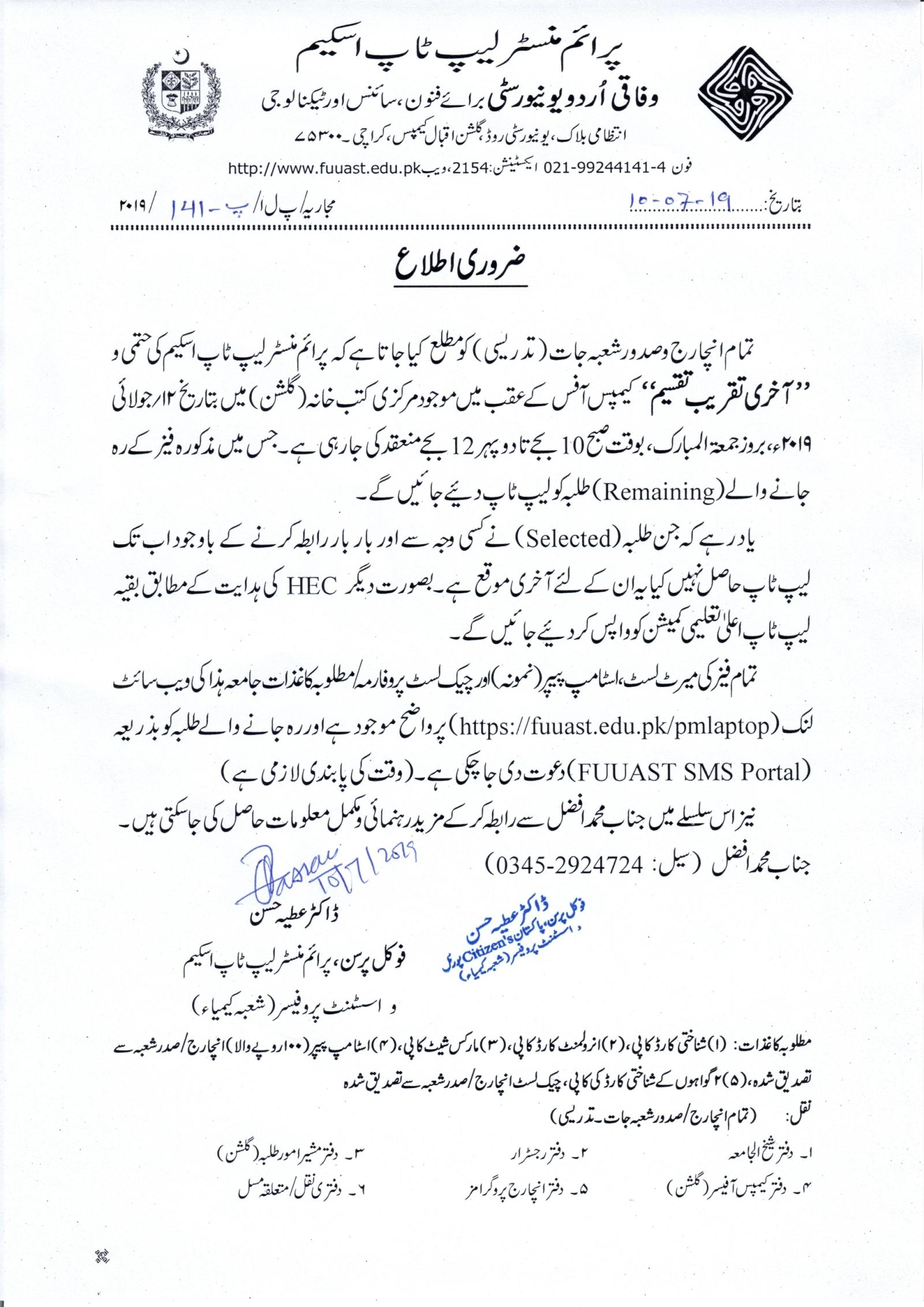PM Laptop Scheme Phase 5 – FUUAST
